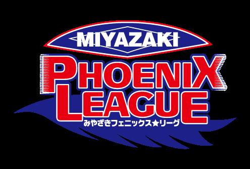 第16回 みやざきフェニックス・リーグ
