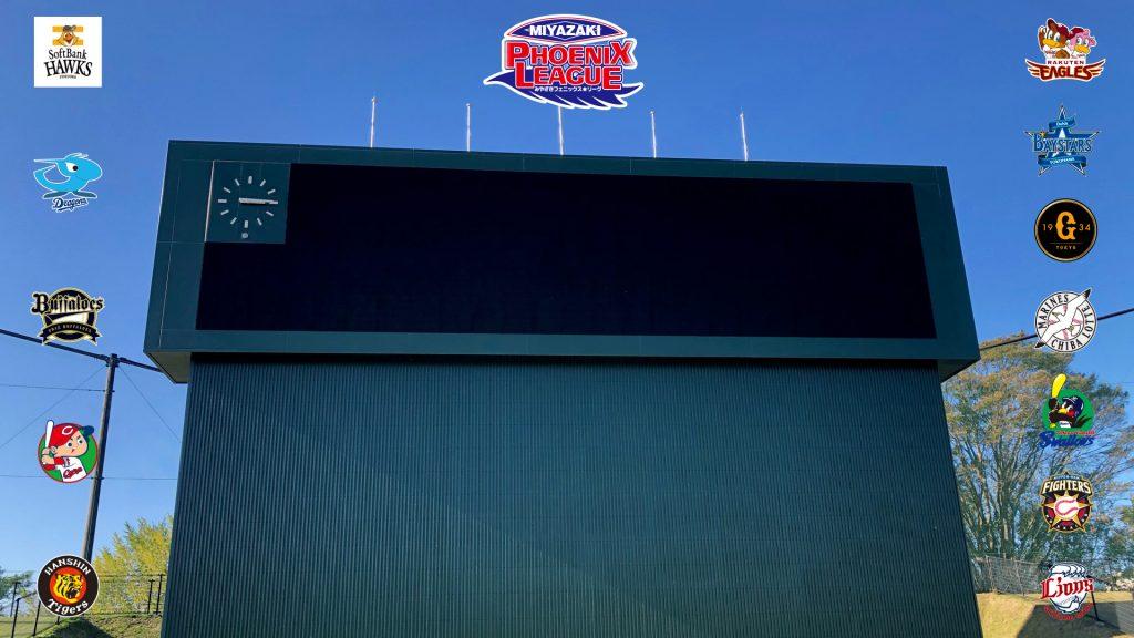 ZOOM-都城運動公園野球場